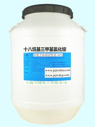 十八烷基三甲基氯化铵(1831阳离子表面活性剂)