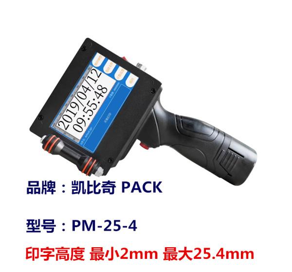 手持式喷码机 电动喷码机 电池式喷码机