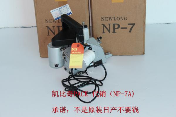 纽郎牌NP-7A手提式便携式缝包机 缝袋机