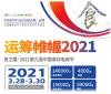 2021食材展|2021中国餐饮食材展览会产品图片