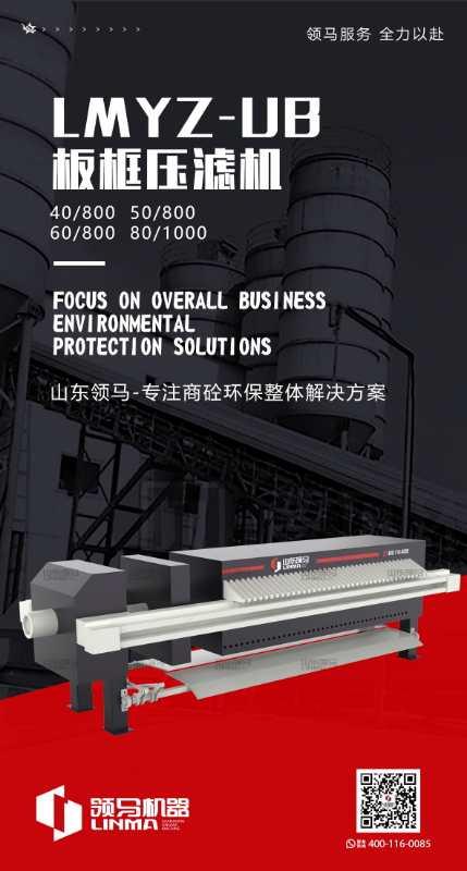 压滤机产品图片高清大图,本图片由山东领马机器股份有限公司提供。