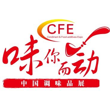 CFE2020中国餐饮调味品展产品图片高清大图,本图片由上海振贸会展有限公司提供。