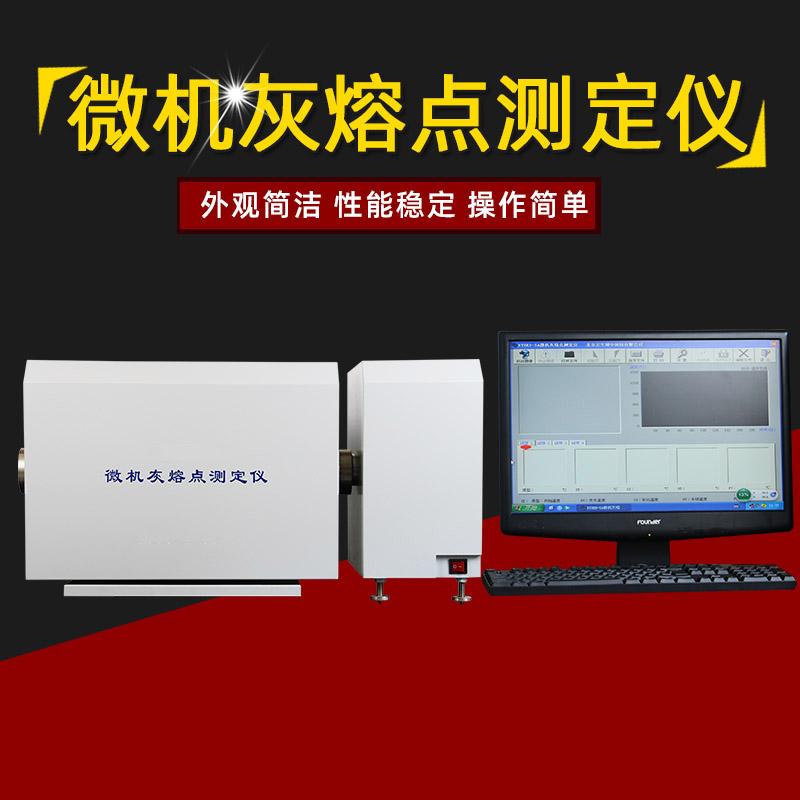 微机灰熔点测定仪灰熔性煤质分析仪器产品图片高清大图,本图片由鹤壁晨嘉仪器仪表有限公司提供。