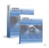 2020年 电梯政策法规文件汇编第二版 上下册 2本套
