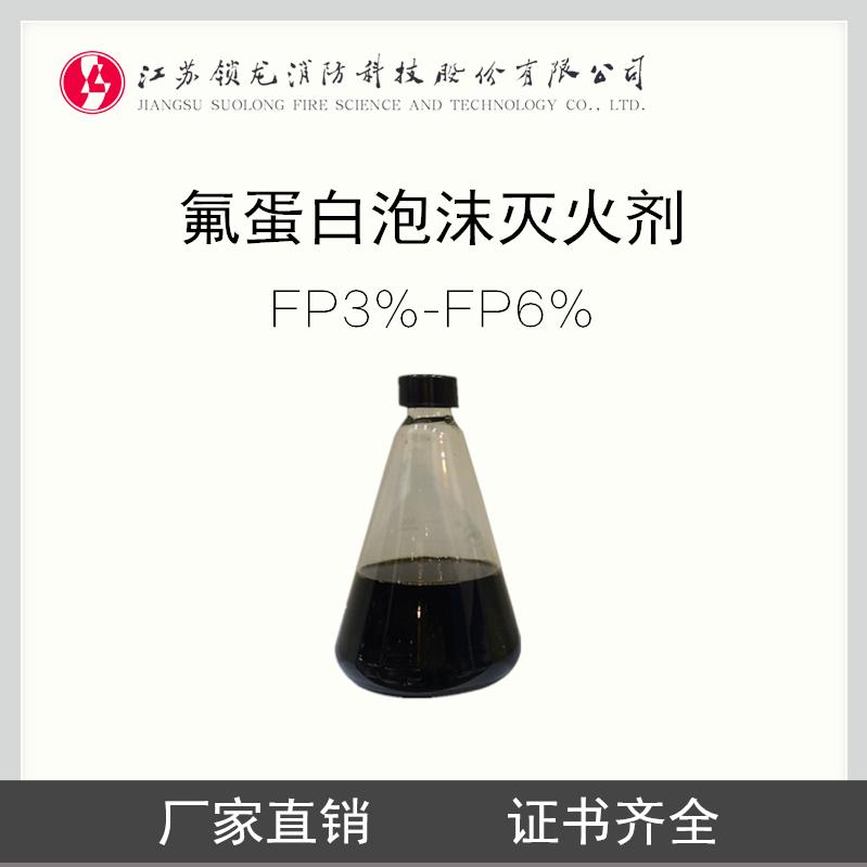 环保型氟蛋白泡沫灭火剂3%-6%FP氟蛋白泡沫液产品图片高清大图,本图片由江苏锁龙消防科技股份有限公司提供。