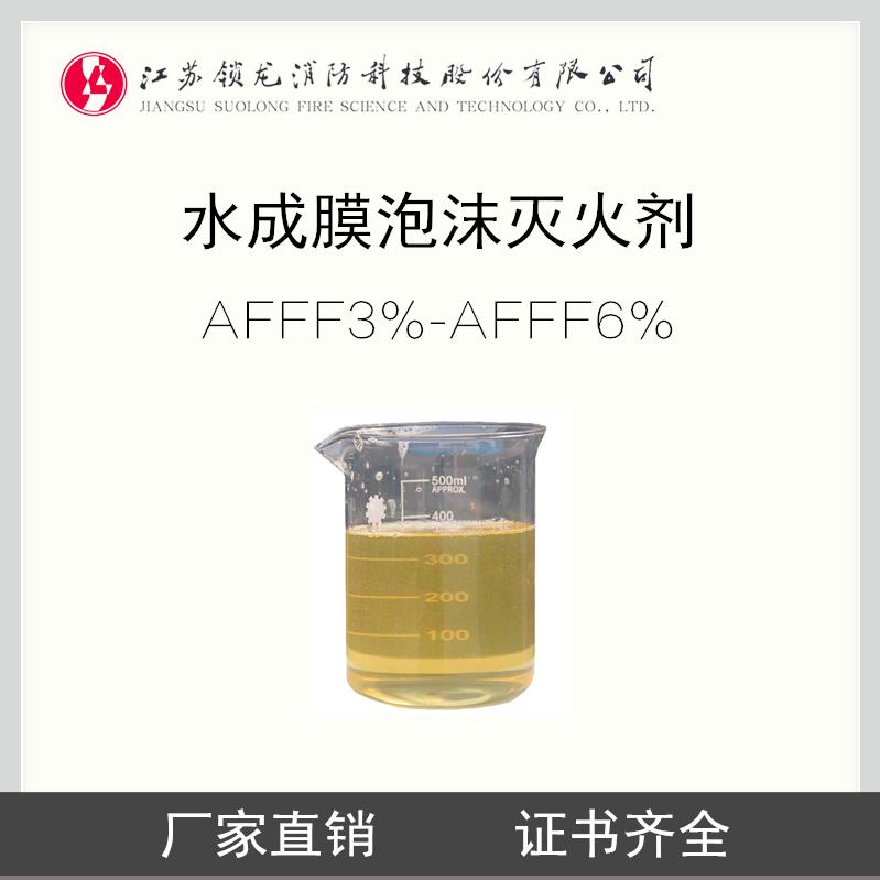 环保型水成膜泡沫灭火剂3%-6%AFFF水成膜泡沫液产品图片高清大图,本图片由江苏锁龙消防科技股份有限公司提供。