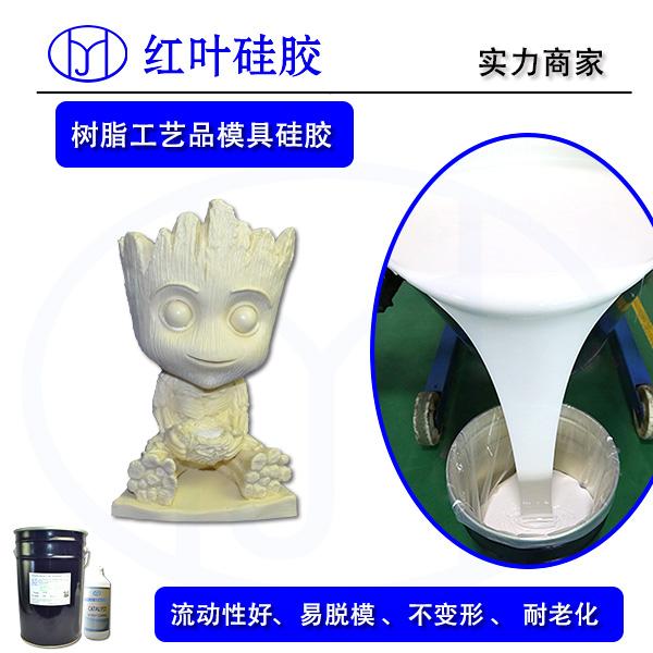 耐高温树脂工艺品模具硅胶产品图片高清大图,本图片由深圳市红叶杰科技有限公司提供。
