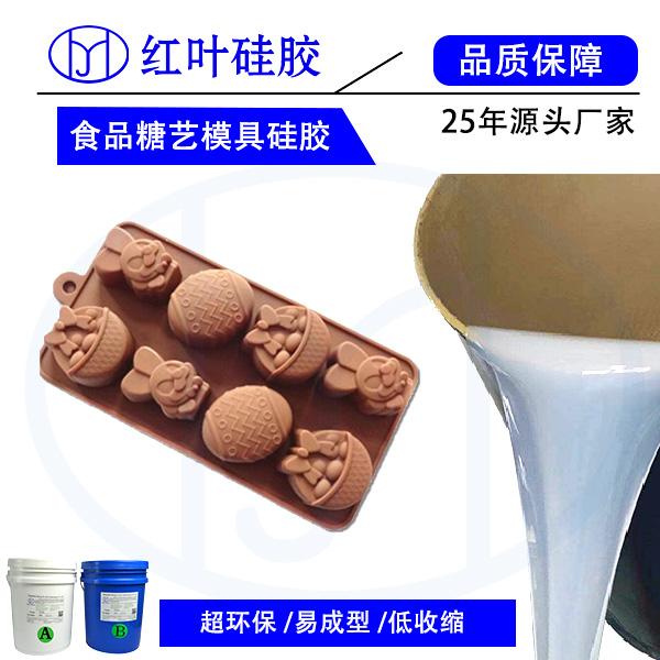 巧克力模具硅胶 食品级模具硅胶产品图片高清大图,本图片由深圳市红叶杰科技有限公司提供。