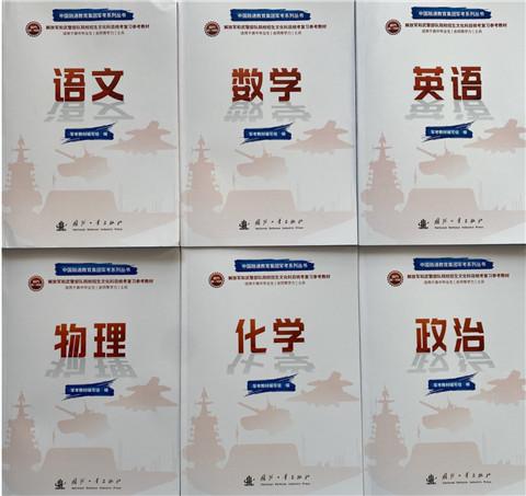 2021年军考复习教材高中版套装共9册 2021军考教材高中士兵考军校招生教材