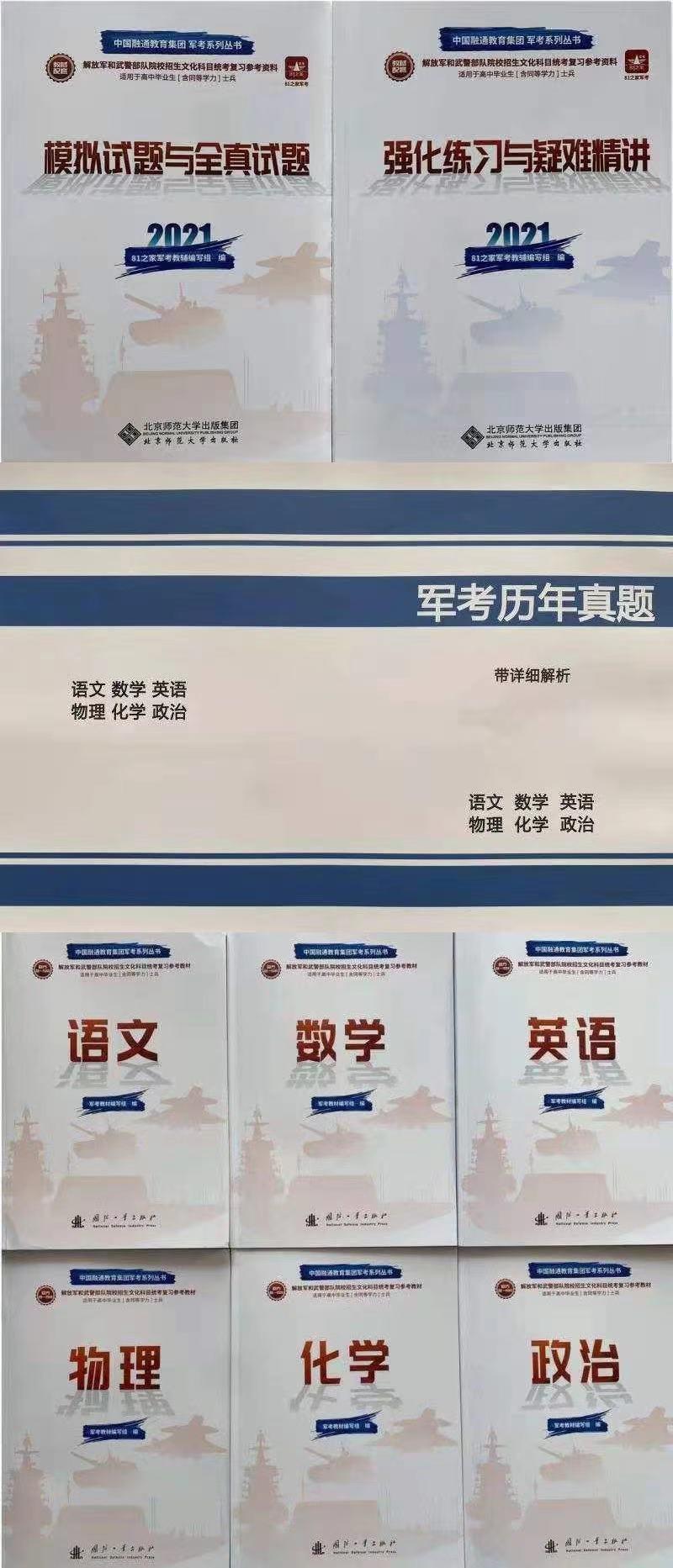 2021年考军校军考教材资料_海陆空高中生部队考试用书_国防出版社2021士兵考军校教材产品图片高清大图,本图片由北京北腾文化发展有限公司提供。