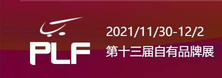 2021上海自由品牌展览会产品图片高清大图,本图片由上海普为展览有限公司提供。