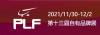 2021上海自由品牌展览会产品图片