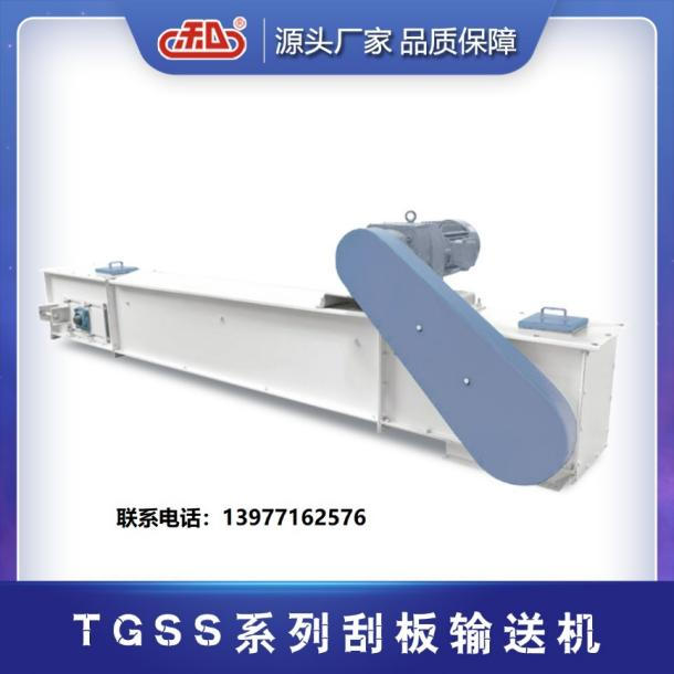 TGSS刮板式输送机产品图片高清大图,本图片由广西凡成农业机械有限公司提供。