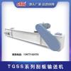 TGSS刮板式输送机产品图片
